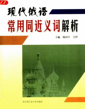 Чэнь Готин. Толковый словарь обиходных синонимов современного русского языка
