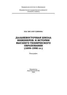 Хисамутдинова Н.В. Дальневосточная школа инженеров: к истории высшего технического образования (1899-1990 гг.)
