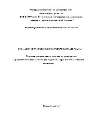 Маслов В.В., Ткаченко Т.Б., Орлова Н.А. Стоматологические пломбировочные материалы