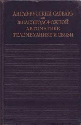 Глузман И.С. Англо-русский словарь по железнодорожной автоматике, телемеханике и связи