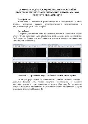 Обработка радиолокационных изображений и пространственное моделирование в программном продукте ERDAS IMAGINE