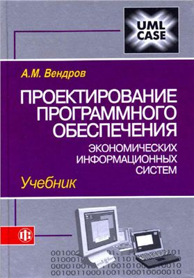 Вендров А.М. Проектирование программного обеспечения экономических информационных систем