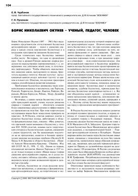 Чурбанов Е.В., Пученкин Г.Н. Борис Николаевич Окунев - ученый, педагог, человек