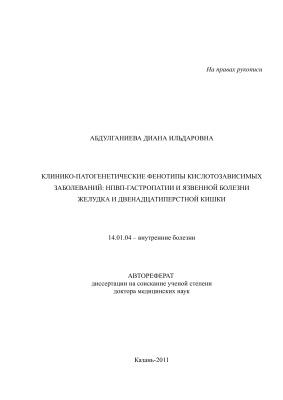 Абдулганиева Д.И. Клинико-патогенетические фенотипы кислотозависимых заболеваний: НПВП-гастропатии и язвенной болезни желудка и двенадцатиперстной кишки