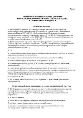 Проект. Руководящий документ по требованиям к измерительным системам контроля загазованности объектов производства и хранения нефтепродуктов