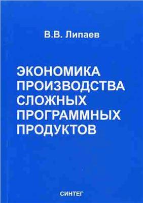 Липаев В.В. Экономика производства программных продуктов