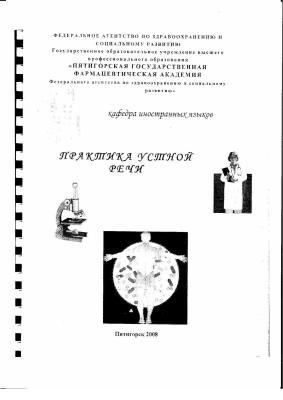 Усманский Ю.В. и др. Темы устной практики по английскому языку