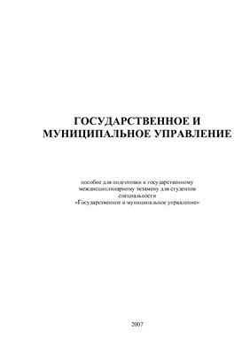 Вопросы и ответы к ГОСУ по предмету: Государственное и муниципальное управление