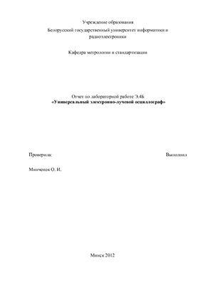Э.4Б Универсальный электронно-лучевой осциллограф