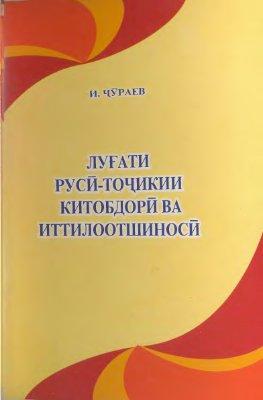 Джураев И. Лугати руси-точикии китобдори ва иттилоотшиноси