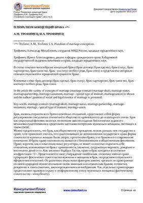 Трофимец А.М., Трофимец И.А. Плюрализм концепций брака