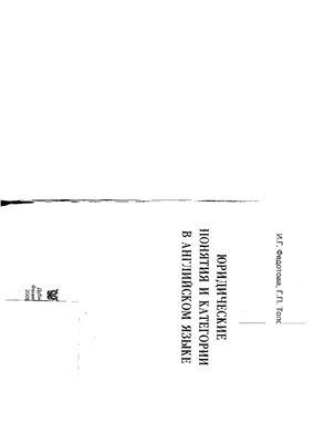Федотова И.Г., Толстопятенко Г.П. Юридические понятия и категории в английском языке