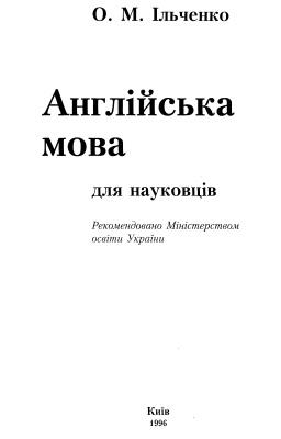 Ільченко О.М. Англійська мова для науковців