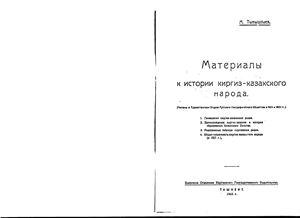 Тынышпаев М. Материалы к истории киргиз-казакского народа