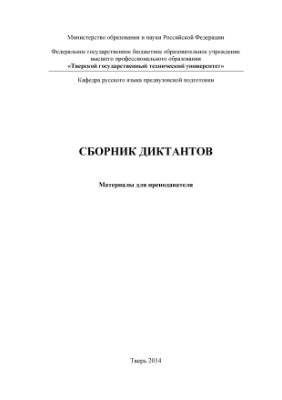 Виноградова О.М., Отменитова О.М., Цоколь Л.П. Сборник диктантов. Материалы для преподавателя