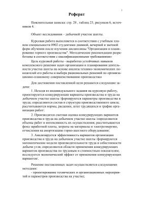 Курсовая работа по дисциплине Организация и планирование горного производства