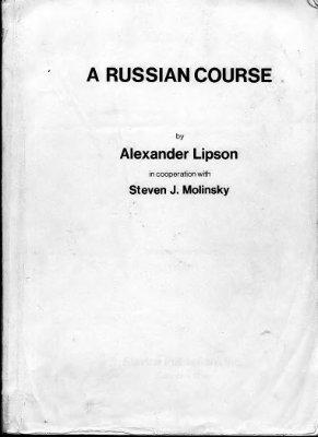 Lipson Alexander, Molinsky Steven J. A Russian Course