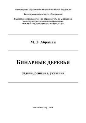 Абрамян М.Э. Бинарные деревья: Задачи, решения, указания