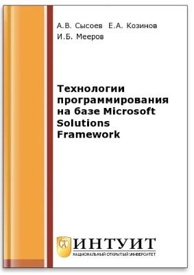 Сысоев А.В., Козинов Е.А., Мееров И.Б. Технологии программирования на базе Microsoft Solutions Framework