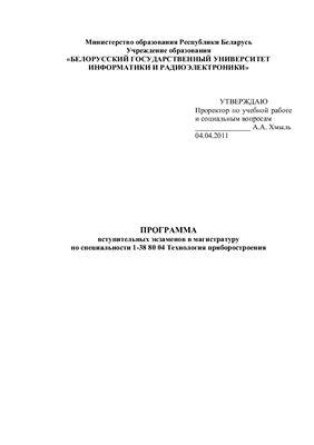 Программа вступительных экзаменов в магистратуру по специальности 1-38 80 04 Технология приборостроения