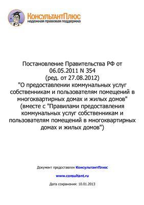 Постановление Правительства РФ от 06.05.2011 N 354 О предоставлении коммунальных услуг собственникам и пользователям помещений в многоквартирных домах и жилых домов