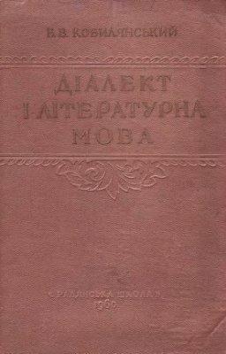 Кобилянський Б.В. Діалект і літературна мова