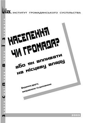 Ткачук Анатолій. Населення чи громада? або як впливати на місцеву владу