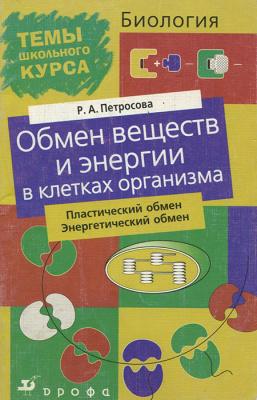 Петросова Р.А. Обмен веществ и энергии в клетках организма
