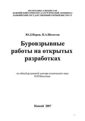 Норов Ю.Д., Шеметов П.А. Буровзрывные работы на открытых разработках