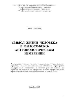 Стрелец Ю.Ш. Смысл жизни человека в философско-антропологическом измерении: Учебное пособие