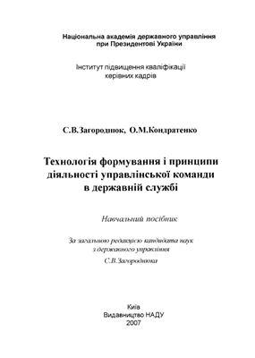 Загороднюк С.В., Кондратенко О.М. Технологія формування і принципи діяльності управлінської команди в державній службі