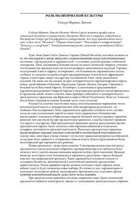 Сеймур Мартин Липсет Роль политической культуры