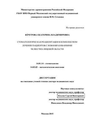 Кочурова Е.В. Стоматологическая реабилитация в комплексном лечении пациентов с новообразованиями челюстно-лицевой области