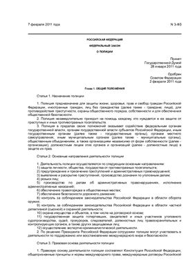 Сборник Законов РФ, наиболее распространенных в использовании