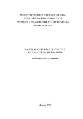 Пехтерев В.А. Судебная психиатрия