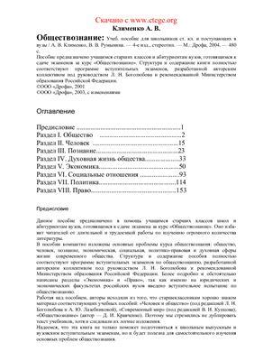 Клименко А.В. Учебное пособие для школьников старших классов и поступающих к вузы