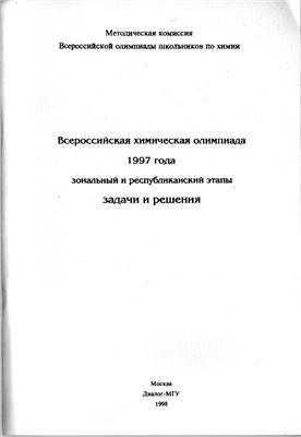 Всероссийская химическая олимпиада 1997 года. Зональный и республиканский этапы. Задачи и решения