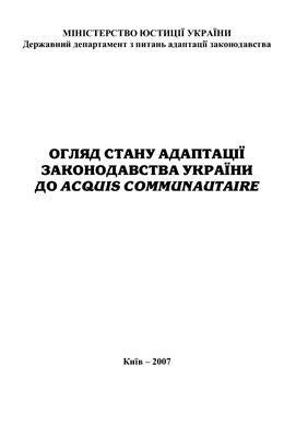 Вінник О. та ін. Огляд стану адаптації законодавства України до acquis communautaire