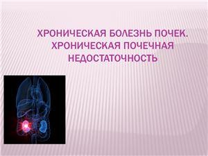 Хроническая болезнь почек. Хроническая почечная недостаточность