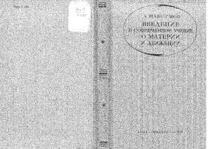Максимов А.А. Введение в современное учение о материи и движении (философские очерки по вопросам теоретической физики)