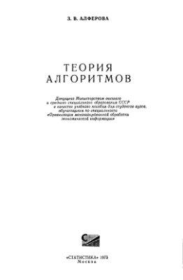 Алферова З.В. Теория алгоритмов