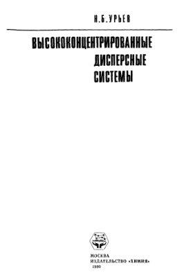 Урьев Н.Б. Высококонцентрированные дисперсные системы