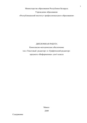 Комплексно-методическое обеспечение тем Текстовый редактор и Графический редактор предмета Информатика для 6 класса