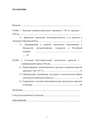 Приходская благотворительность в России на рубеже XIX-XX вв