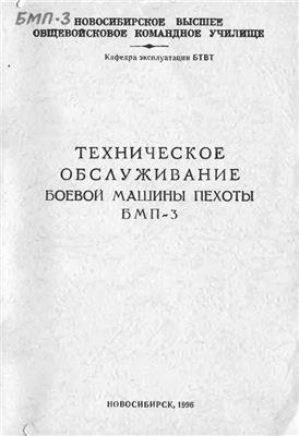 Ильиченков А.С. (ред.) Техническое обслуживание боевой машины пехоты БМП-3