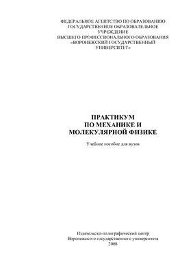 Сидоркин А.С. и др. Практикум по механике и молекулярной физике