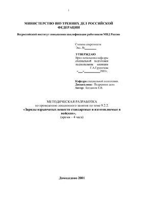 Богданов Е.В. Заряды взрывчатых веществ стандартные и изготовляемые в войсках