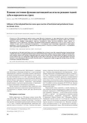 Городецкая И.В., Кореневская Н.А. Влияние состояния функции щитовидной железы на реакцию тканей зуба и пародонта на стресс