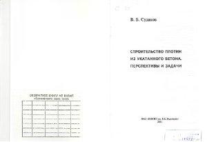 Судаков В.Б. Строительство плотин из укатанного бетона. Перспективы и задачи