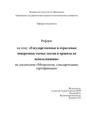 Состав и правила по использованию. 2011г